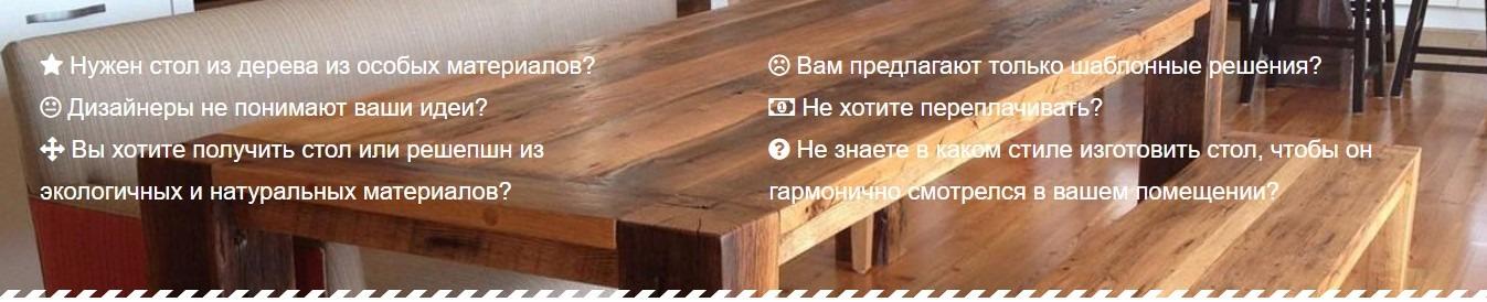 Screenshot 6 - Столы из массива дерева на заказ